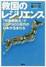 表紙: 救国のレジリエンス 「列島強靱化」でGDP900兆円の日本が生まれる | 藤井聡