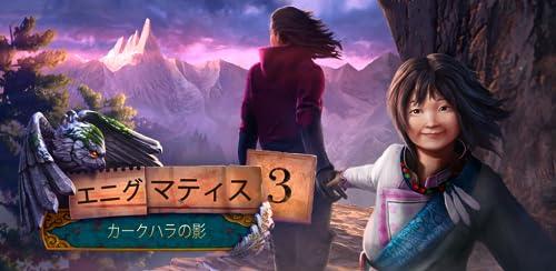 『エニグマティス3:カークハラの影』のトップ画像