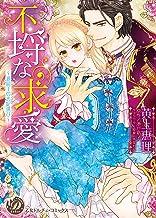 表紙: 不埒な求愛~退屈王のお妃選び~ (乙女ドルチェ・コミックス) | 池戸 裕子