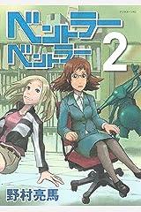 ベントラーベントラー(2) (アフタヌーンコミックス) Kindle版