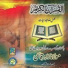 The Holy Quran - Surah Ar Rahman