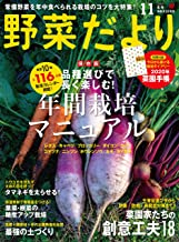 表紙: 野菜だより2019年11月号 [雑誌]   野菜だより編集部