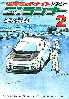 湾岸ミッドナイト C1ランナー(2) (ヤングマガジンコミックス)