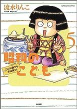 表紙: 昭和のこども~こんな親でも子は育つ!~ (5) (ぶんか社コミックス) | 流水りんこ