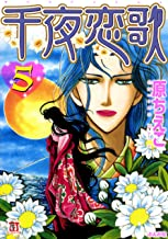 千夜恋歌 (5) (ホラーMコミック文庫)