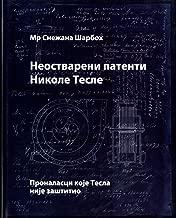 Neostvareni patenti Nikole Tesle: pronalasci koje Tesla nije zastitio (Edicija Monografska dela Muzeja Nikole Tesle)