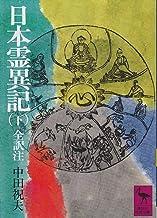 日本霊異記 下 (講談社学術文庫 337)