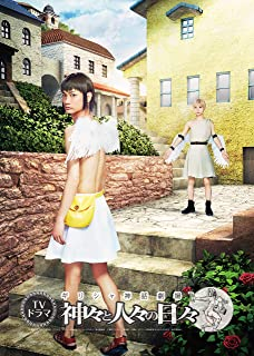 【Amazon.co.jp限定】【初回限定版】ドラマ 神々と人々の日々 DVD BOX (ブロマイド17枚1セット付)