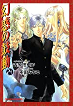 表紙: 幻惑の鼓動(24) (Charaコミックス) | 禾田みちる