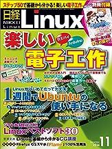 表紙: 日経Linux(リナックス) 2014年 11月号 [雑誌]   日経Linux編集部