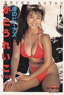 渚のビーナス―かとうれいこ写真集