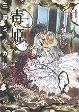表紙: 毒姫(1) (Nemuki+コミックス) | 三原ミツカズ