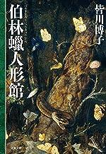 表紙: 伯林蝋人形館 (文春文庫) | 皆川 博子