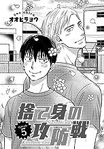 捨て身の攻防戦 5 (ビズビズコミックス)
