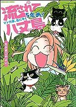 表紙: 流されて八丈島 マンガ家、島にゆく5年め! (ぶんか社コミックス)   たかまつやよい