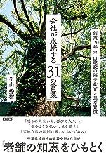 表紙: 会社が永続する「31の言葉」 創業120年・平山建設の隔世教育と思考習慣   平山秀樹