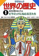 表紙: 学研まんが世界の歴史 1 古代文明のおこりとピラミッドにねむる王たち | ムロタニツネ象