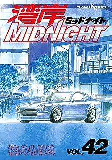 湾岸MIDNIGHT(42) (ヤングマガジンコミックス)