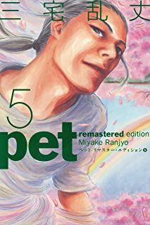 ペット リマスター・エディション 5 (ビームコミックス)