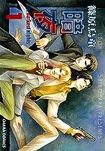 表紙: 暗夜(1) (Charaコミックス) | 篠原烏童