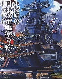 小松崎茂 日本の軍艦塗り絵