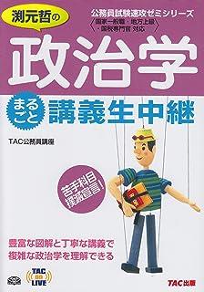渕元哲の政治学 まるごと講義生中継 (TAC on LIVE公務員試験速攻ゼミシリーズ)