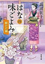 表紙: はなの味ごよみ 願かけ鍋 (角川文庫) | 高田 在子