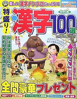 特盛り!漢字100選(2) 2017年 12 月号 [雑誌]: 特選漢字100問 増刊
