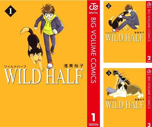 [まとめ買い] WILD HALF(ジャンプコミックスDIGITAL)