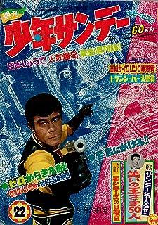 週刊少年サンデー 1968年 No.22 5月26日号