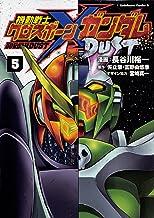 機動戦士クロスボーン・ガンダム DUST (5) (角川コミックス・エース)