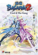 表紙: 戦国BASARA 2 Cool & The Gang (電撃ゲーム文庫) | 土林誠&灰原薬