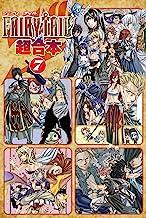 FAIRY TAIL 超合本版(7) (週刊少年マガジンコミックス)
