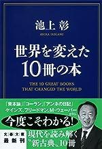 表紙: 世界を変えた10冊の本 | 池上 彰