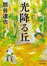 表紙: 光降る丘 (角川文庫) | 熊谷 達也