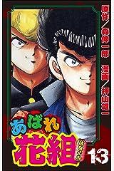 あばれ花組 (13) (ぶんか社コミックス) Kindle版