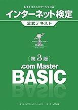 表紙: NTTコミュニケーションズ インターネット検定 .com Master BASIC 公式テキスト 第3版 | NTTコミュニケーションズ
