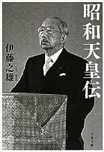 表紙: 昭和天皇伝 | 伊藤之雄