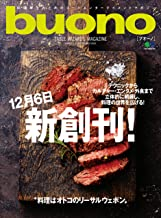 表紙: Buono (concept book)(ブオーノコンセプトブック)[雑誌] | buono編集部