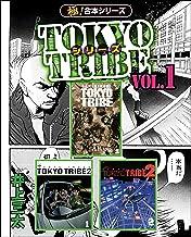 表紙: 【極!合本シリーズ】TOKYO TRIBE シリーズ1巻   井上三太