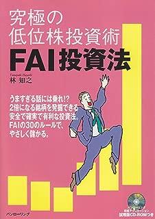 究極の低位株投資術 FAI投資法 (パンローリング相場読本シリーズ)