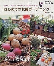 表紙: はじめての収穫ガーデニング | 庭野省三