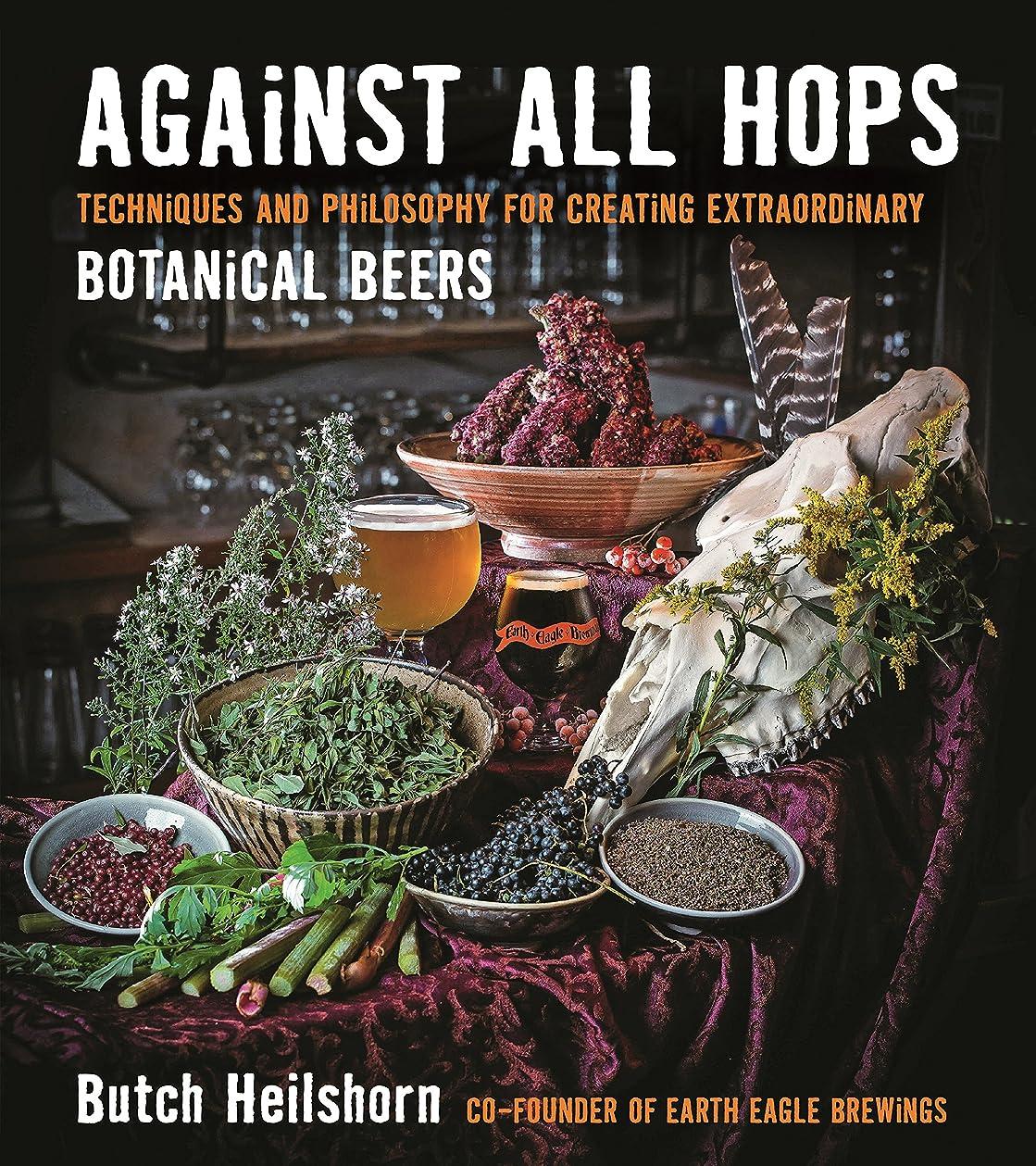 コントローラスリップシューズ市の花Against All Hops: Techniques and Philosophy for Creating Extraordinary Botanical Beers (English Edition)