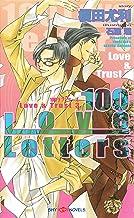 表紙: 100 Love Letters Love&Trust 3 【イラスト付】 (SHY NOVELS) | 石原理
