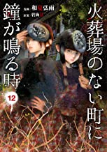 表紙: 火葬場のない町に鐘が鳴る時(12) (ヤングマガジンコミックス) | 碧海景