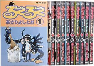 るくるく コミック 全10巻完結セット (アフタヌーンKC)