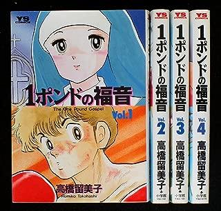 1ポンドの福音 コミック 全4巻完結セット(ヤングサンデーコミックス)