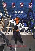 表紙: 海底密室〈新装版〉 徳間SFコレクション (徳間デュアル文庫) | 三雲岳斗