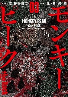 モンキーピーク the Rock 3