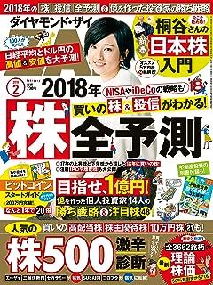 ダイヤモンドZAi (ザイ) 2018年2月号 [雑誌]